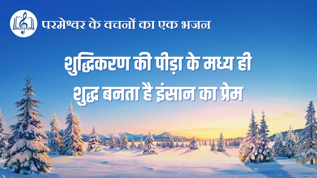शुद्धिकरण की पीड़ा के मध्य ही शुद्ध बनता है इंसान का प्रेम   Hindi Christian Song With Lyrics