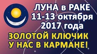 ЛУНА в знаке РАК с 11 по 13 октября 2017 года. Золотой ключик у нас в кармане!
