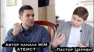 Разговор АТЕИСТА и ПАСТОРА ЦЕРКВИ
