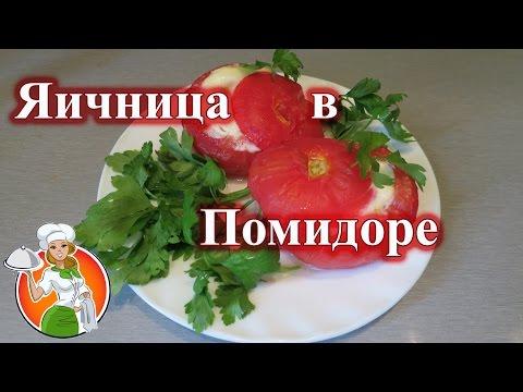 Яичница в Помидоре рецепт