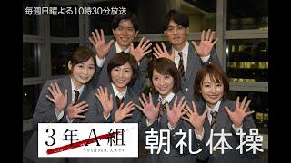 菅田将暉主演で、話題沸騰の日曜ドラマ、「3年A組-今から皆さんは、人質...