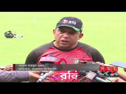 র্যাঙ্কিং নয়, বাংলাদেশের ভাবনায় সিরিজ জয় | BD Tour of Afghanistan | BD Cricket | Somoy TV