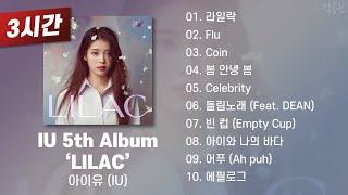 [3 Hours] IU 5th Album 'LILAC' Full Album (Korean Lyrics)