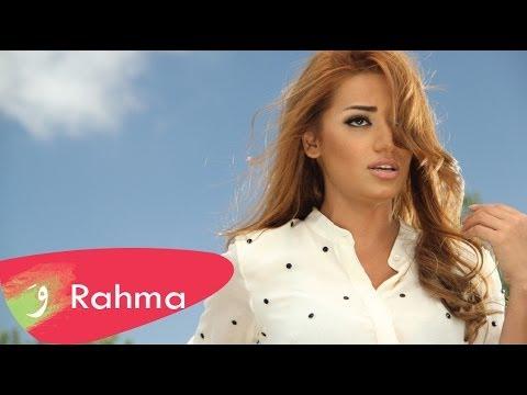 Rahma Riad - Allah Kareem / رحمة رياض - الله كريم