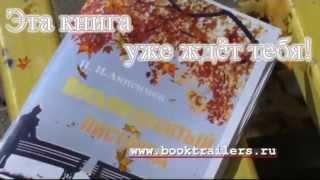 ВОСЬМИДЕСЯТЫЙ ЛИСТОПАД буктрейлер книги П И Анисимова