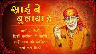 NEW Sai Baba Bhajans 2019 - Sai Ne Bulaya Hai - Chalo Re Shirdi - Best Of Sai Bhajans