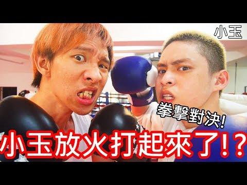 【小玉日常】拳擊對決!小玉放火打起來了!?【頭髮被剃了】