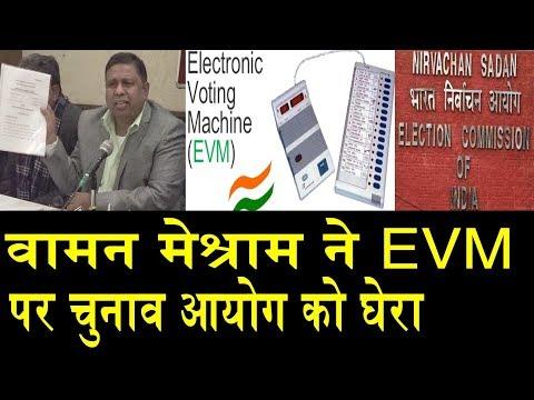 वामन मेश्राम ने EVM पर चुनाव आयोग को घेरा/WAMAN MESHRAM ATTACK ON EC