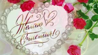 👨👩👧Очень красивое поздравление с Днем Рождения женщине👨👩👧