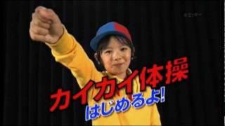 怪物くん カイカイ体操(濱田龍臣くん&フルバージョン) ※フルバージョ...