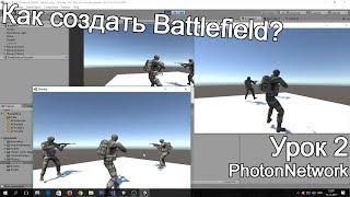 Как создать Battlefield? (создание сетевого шутера в Unity) Урок 2
