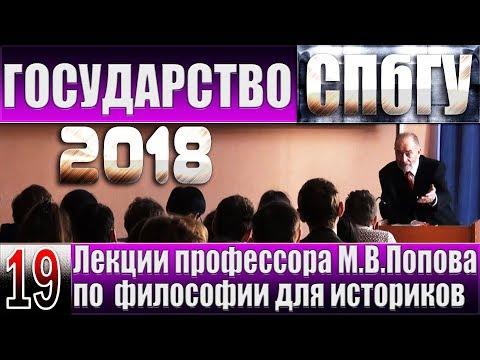 СПбГУ. Специальности и направления подготовки (очная)