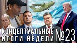 Аресты экс-министров, зачем ЦРУ набирает русских, новые губернаторы, выборы на Украине