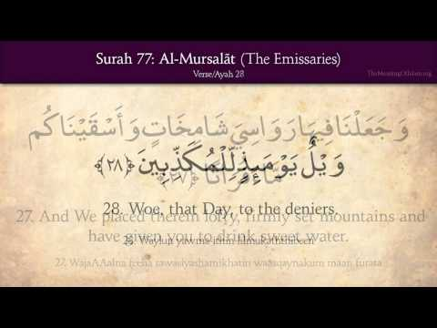Quran: 77. Surat Al-Mursalat (The Emissaries): Arabic and English translation HD