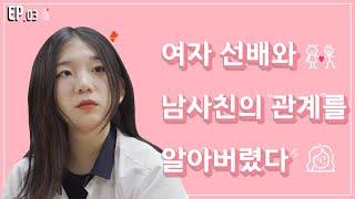 잘생긴 선배와 부딪힌 날 [YOU] EP.03 | 학생…