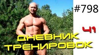 Методика Юрия Спасокукоцкого - Дневник тренировок. Повысить результаты. Ч1