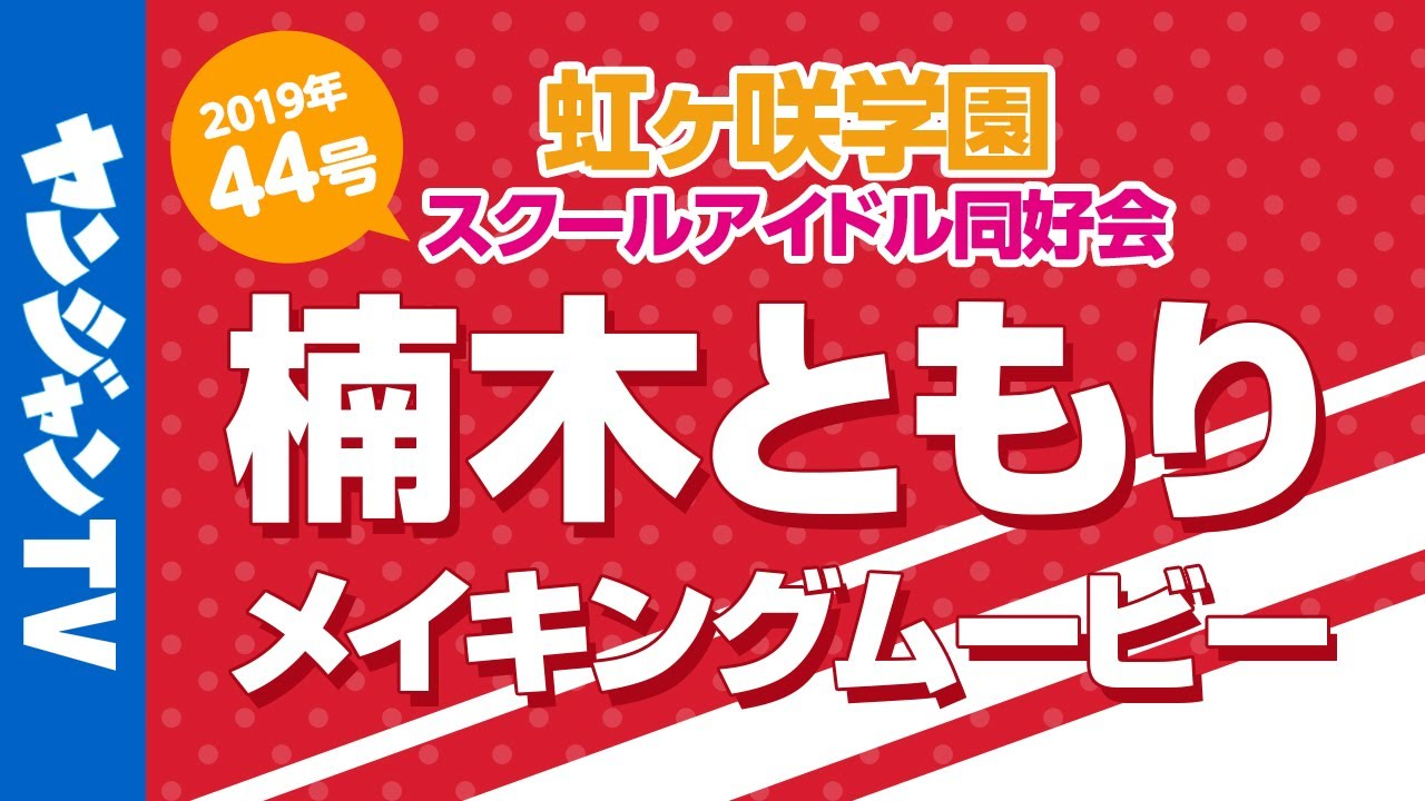 公式】「虹ヶ咲学園スクールアイドル同好会」楠木ともりメイキング ...