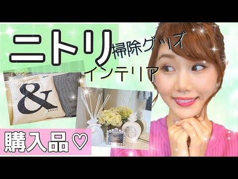 【ニトリ購入品】インテリアや便利お掃除グッズ!!