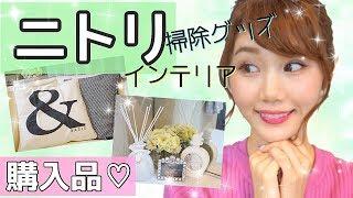 【ニトリ購入品】インテリアや便利お掃除グッズ!! thumbnail
