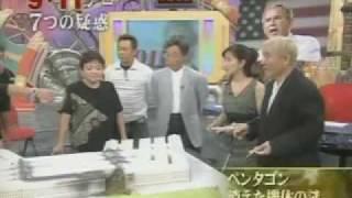 9.11テロ 巨大すぎる陰謀の陰にひそむ7つの疑惑 8 / 11 thumbnail