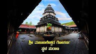 ಶ್ರೀ ಮಹಾಬಲೇಶ್ವರ ಗೋಕರ್ಣ ಕ್ಷೇತ್ರದ ಸ್ಥಳ ಪುರಾಣ Story of Gokarna Mahabaleshwara Temple