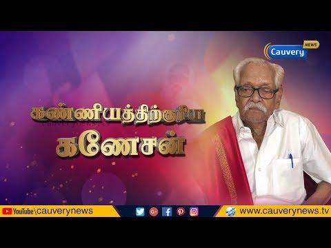 கண்ணியத்திற்குரிய கணேசன் | SA GANESAN | DMK | Karunanidhi | Periyar