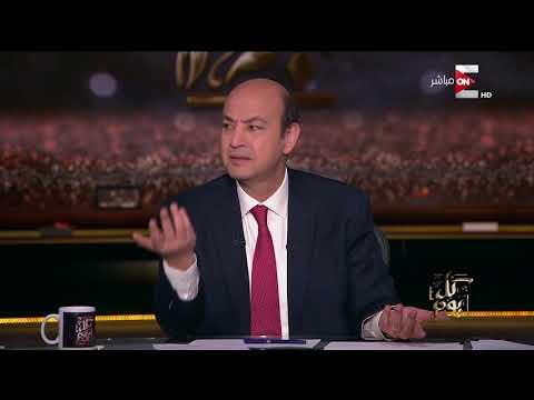كل يوم – تعليق تاريخي من عمرو أديب بشأن إتهام تعاون الإعلاميين مع الإخوان