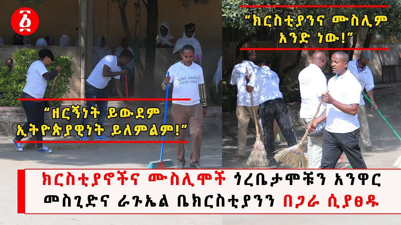 Ethiopian Christians and Muslims unite in clean-up Service