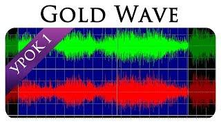 GoldWave. Урок 1 - нормализация и очистка.
