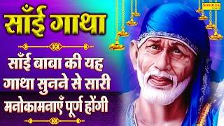 साईं गाथा   Sai Gatha   Rakesh Kala   Latest Sai Bhajan 2021   Sai Bhajan 2021  Sai Bhajan Sonotek