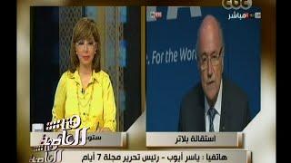 #هنا_العاصمة | ياسر أيوب : الأمير علي بن حسين تم خيانته من العرب في انتخابات الفيفا