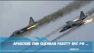 Арабские СМИ оценили работу ВКС РФ .