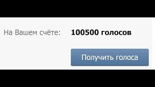 Как накрутить голоса ВКонтакте без программ(визуально)(В этом видео ролике я покажу как можно визуально накрутить голоса ВКонтакте., 2013-11-24T21:03:07.000Z)