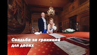 Свадьба за границей для двоих - стоимость пакета от 2690 евро.