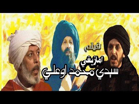 الفيلم الامازيعي الذي لن  تمل من مشاهدته  سيدي محمد أوعلي  Film Amazighi