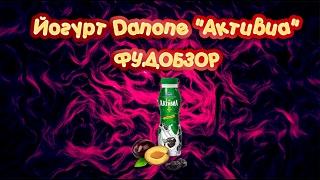 "Обзор йогурта от Danone ""Активиа - чернослив"" | Бодрый йогурт c черносливом | ФУДОБЗОР"