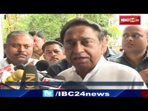 Bhopal News: पूर्व मंत्री लक्ष्मीकांत से CM की मुलाकात पर KamalNath का बयान | देखिए