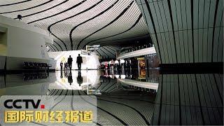 [国际财经报道] 聚焦大兴国际机场通航 国际设计团队揭秘北京大兴国际机场设计细节 | CCTV财经