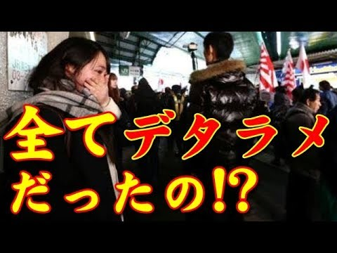 衝撃!!日本嫌いの韓国人や中国人が真相を知り驚愕!!「日本に申し訳ない」「今まで誰が嘘をついていたのか分かった!」