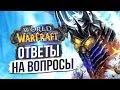 КОРОЛЬ ЛИЧ и Эйир — разгадка близко / World of Warcraft