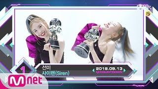 Top in 2nd of September, 'SUNMI' with 'Siren', Encore Stage! (in Full) M COUNTDOWN 180913 EP.587