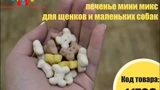 Bosch Mini Mix 1кг   печенье мини микс для щенков и маленьких собак 326910
