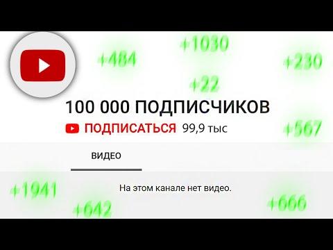 100 000 ПОДПИСЧИКОВ БЕЗ ВИДЕО / Новый Тренд на Ютуб