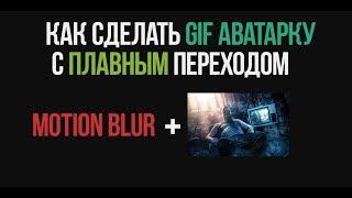 Видео уроки - Adobe photoshop CC - GIF аватарка с плавным переходом