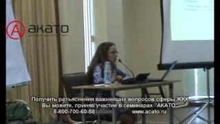 видео Ликвидация ТСЖ по решению собственников протокол
