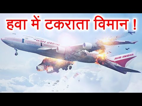 Air India and Vistara flight come face to face, woman pilot saves 261 lives | वनइंडिया हिंदी