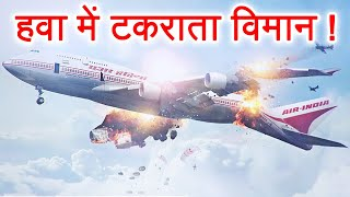 vuclip Air India and Vistara flight come face to face, woman pilot saves 261 lives | वनइंडिया हिंदी