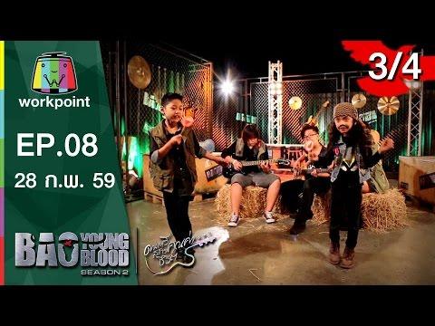 Bao Young Blood Season 2 | EP.08 | รอบ Semi Final อีสาน | 28 ก.พ. 59 | 3/4 Full HD
