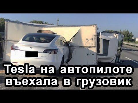 Очередное ДТП электромобиля Tesla. На этот раз в Тайване.