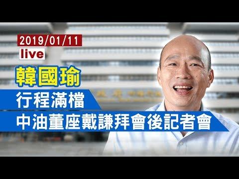 【完整公開】韓國瑜行程滿檔 中油董座戴謙拜會後記者會
